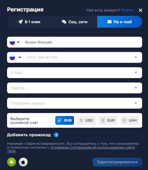 Регистрация по электронной почте в 1win