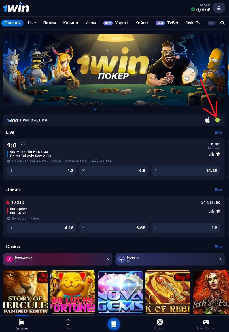 приложение 1win с официального сайта