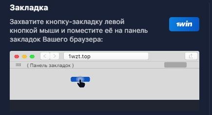 обхода блокировок официального сайта 1вин